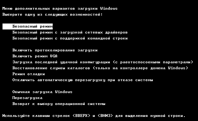 bezopasniy_rejim_windows