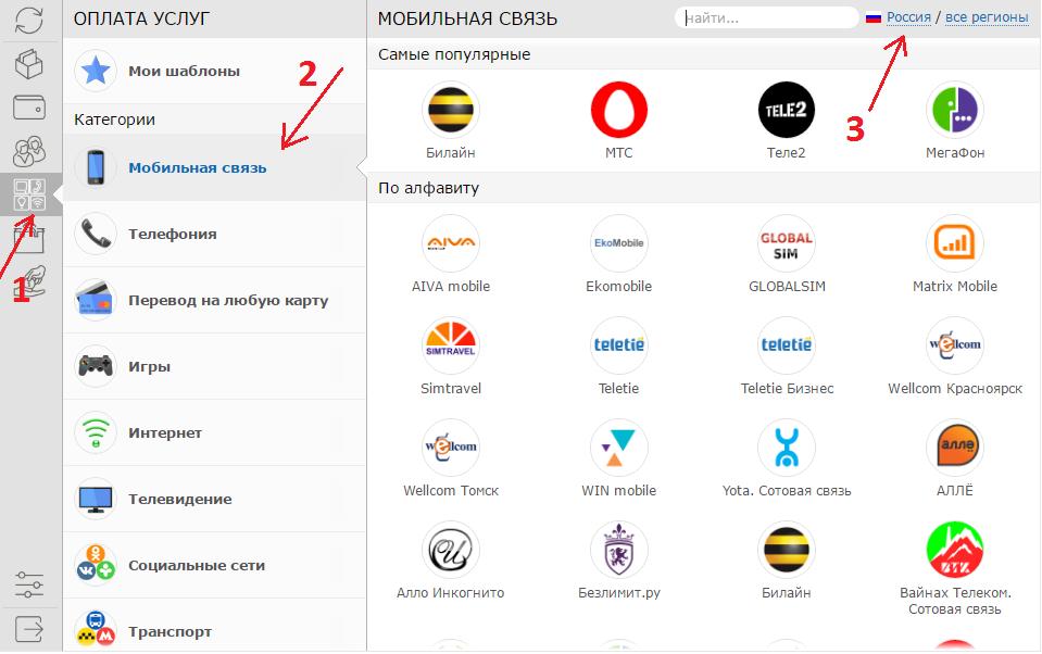 popolnit_mobilniy_telefon_webmoney
