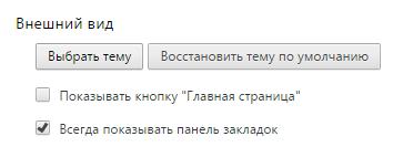 ustanovka_temu_googlechrome5