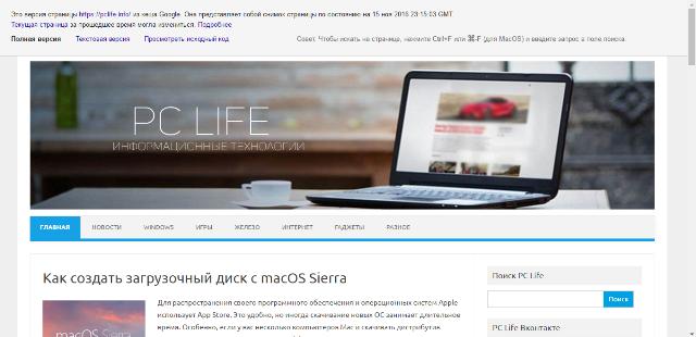Секреты браузера Chrome