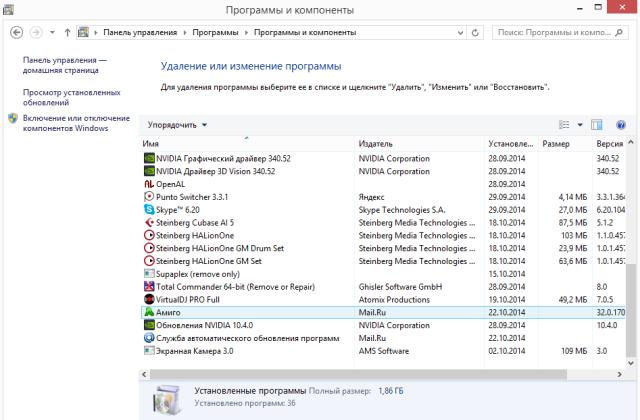 удалить браузер амиго
