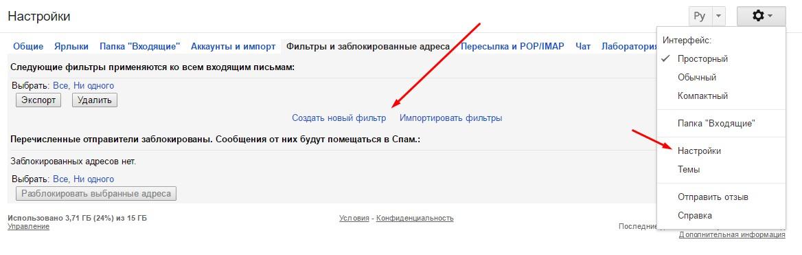 Gmail настройка уведомлений Android