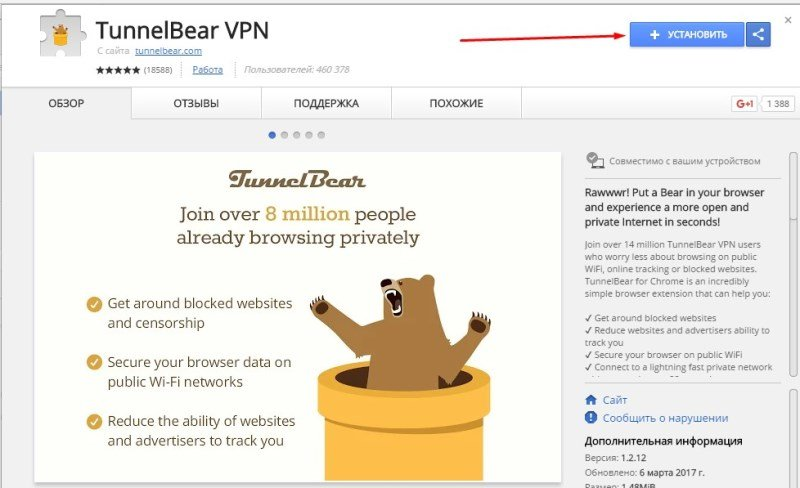 TunnelBear для Google Chrome