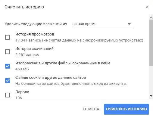 Очистка истории Chrome чтобы освободить место на диске С: