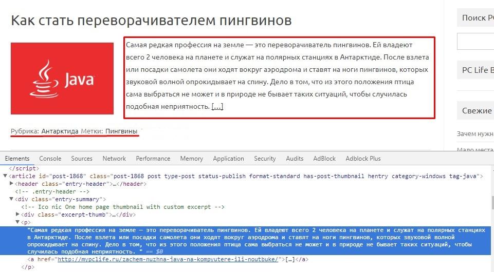 Изменяем HTML код страницы