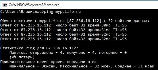 Команда ping mypclife.ru