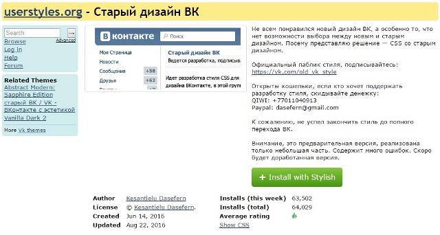 Вернуть старый дизайн ВКонтакте