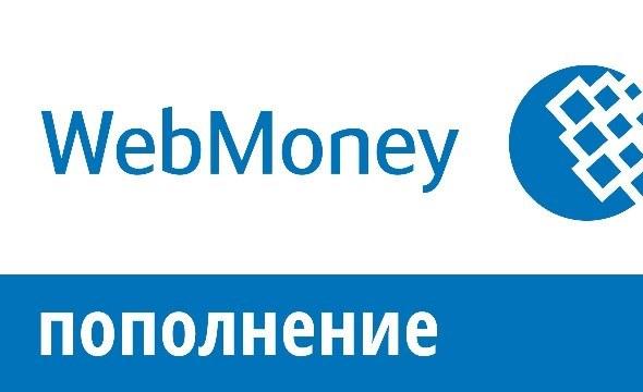 Пополнить счет на вебмани онлайн биржа валюты