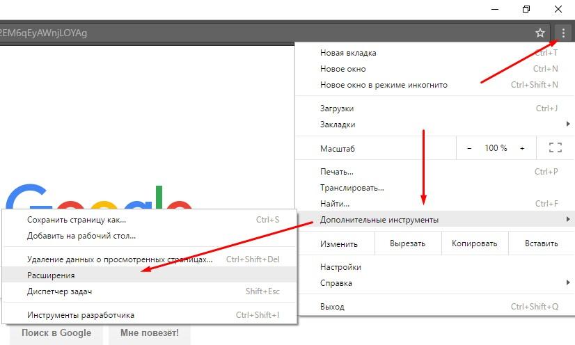 Включить расширения в режиме инкогнито Chrome