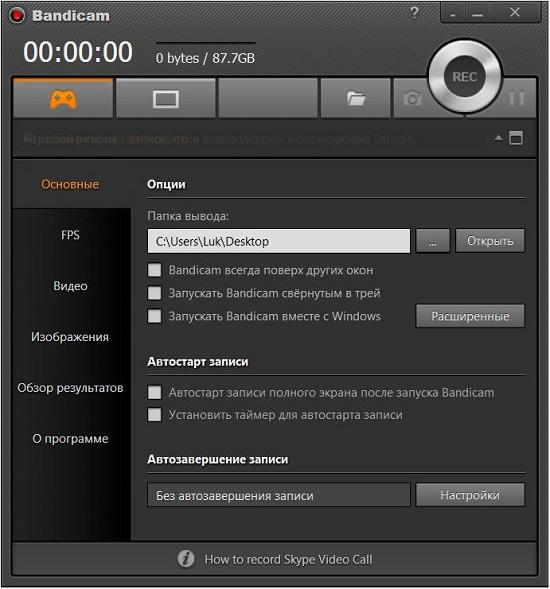 скачать бесплатно программу чтобы снимать видео