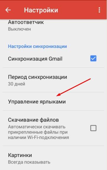 Синхронизация Андроид И Джимейл