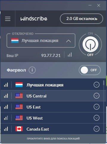 зайти Вконтакте через VPN