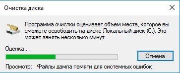 чистим диск C: