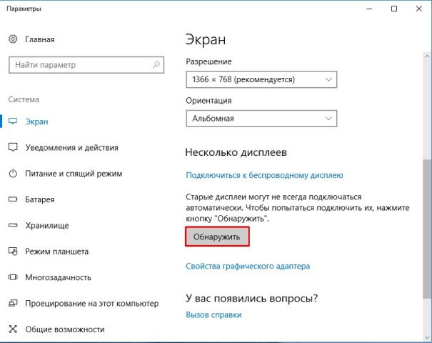 Обнаружить второй монитор Windows
